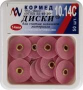 10.14C (Ст) стандартные диски абразивные 14 мм (грубые)