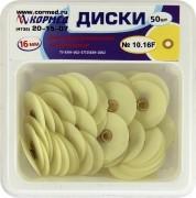 10.16F (Ст) стандартные диски абразивные 16 мм (мягкие)
