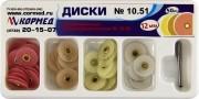 10.50 (Ст) Набор дисков 10 мм шлифовальных - 50 шт.