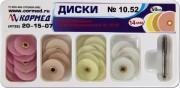 10.52 (Ст) Набор дисков 14 мм шлифовальных - 50 шт.
