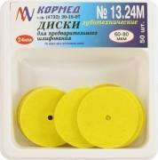 13.24M 24 мм абразивностью 60-80 мкм