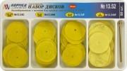 13.52 Набор дисков шлифовальных диаметром 24 мм