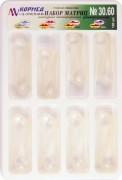 30.60 Универсальный набор матриц контурных светопрозрачных 8-ми типов - 120 шт.