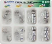 31.60 Универсальный набор матриц контурных светопрозрачных с фиксирующим устройством 8-ми типов - 32шт.