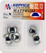 32.13 Матрицы металлические контурные секционные большие трапеции - 10 шт.