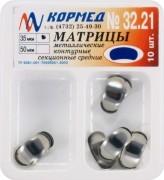 32.21 Матрицы металлические контурные секционные средние - 10 шт.